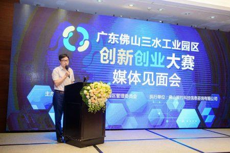 广东佛山三水家当园区创新创业大赛正式启动