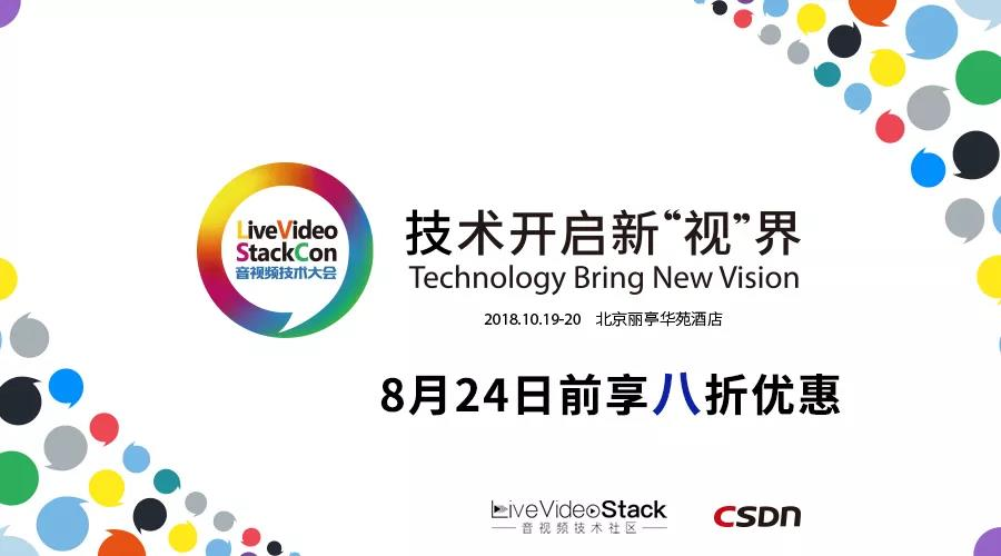 LiveVideoStackCon 2018 打造多媒体人自己的盛宴