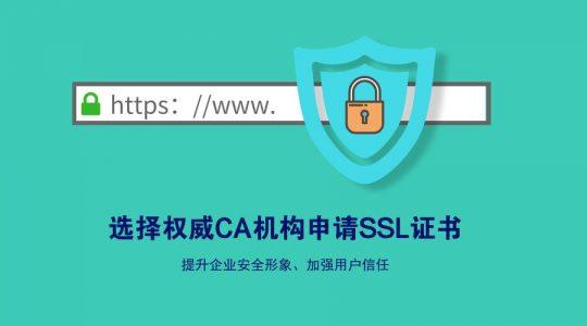 这年头,SSL还在谈性价比?其实这些才最重要!