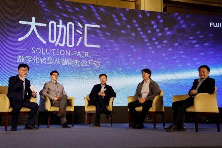 """《""""数字化转型从智能办公开始"""",富士施乐(中国)助力企业数字化转型》"""