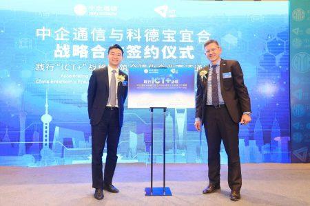 《中企通信与科德宝宜合宣布战略合作,共筑全球化企业高速通道》