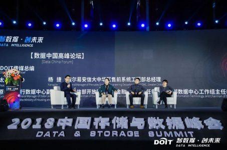高峰对话:发挥数据价值,引导传统产业转型升级