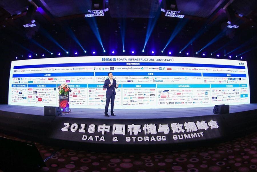 """《""""智数据,创未来""""——2018中国存储与数据峰会在京举行》"""
