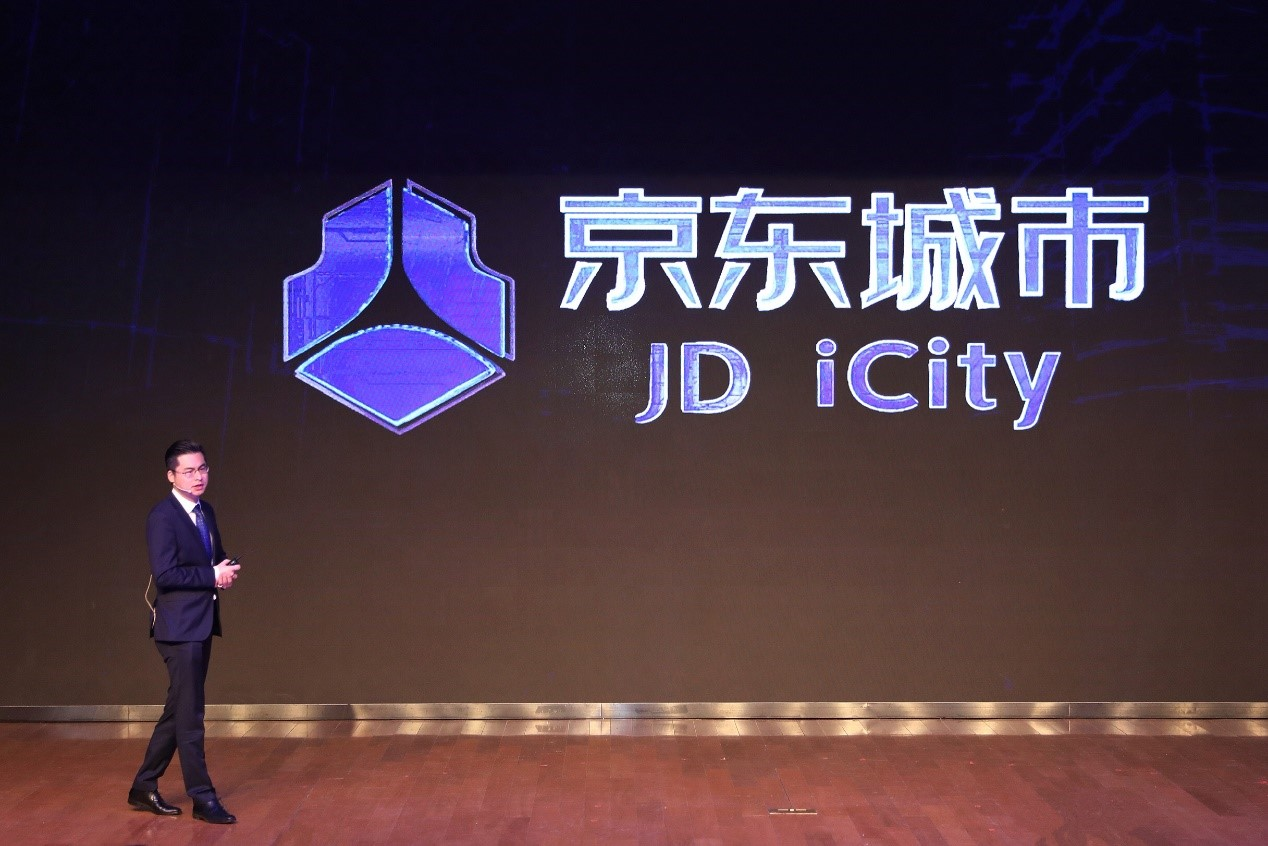 京东城市举办智能城市大会 发布全新品牌标识