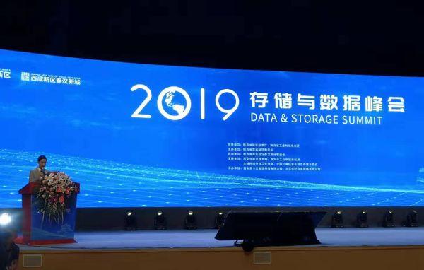 聚焦前沿信息技术、探路西咸数字经济,2019存储与数据峰会圆满举行