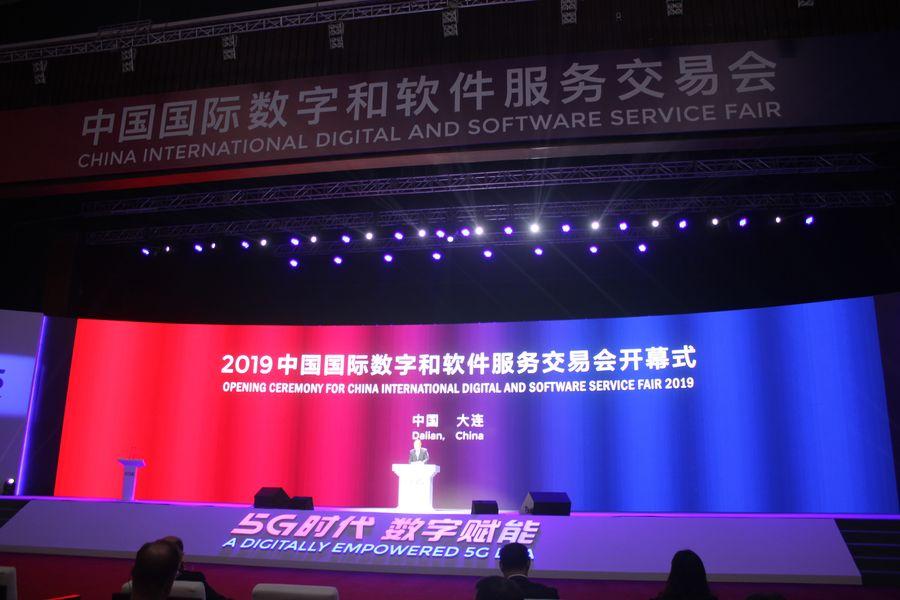 《2019中国国际数字和软件服务交易会圆满落幕,交易意向金额18.76亿元》