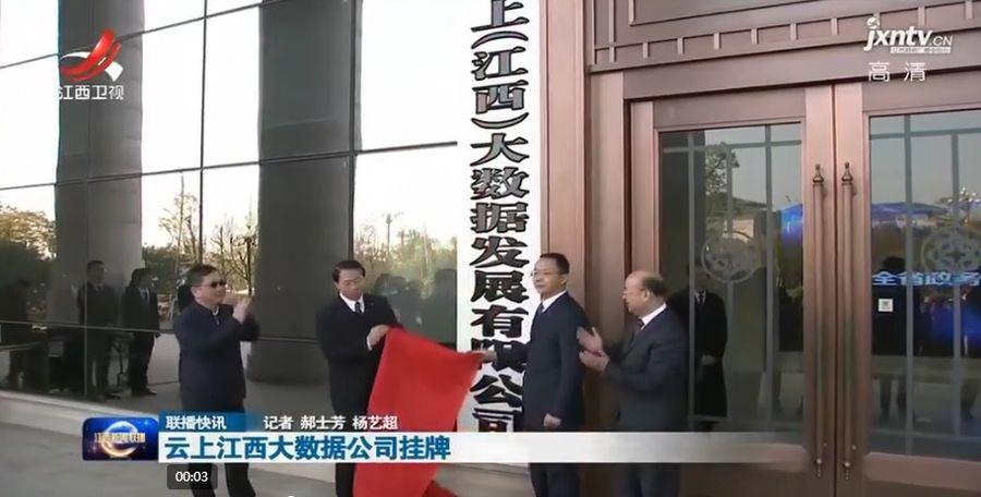 《新年伊始,浙赣湘津等多地发力数字经济》