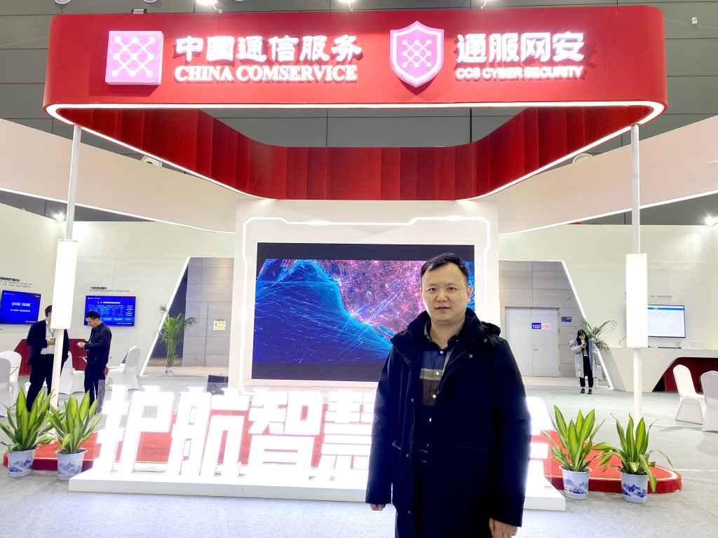 《通服网安陈刚:以一体化安全能力,服务关键信息基础设施领域》