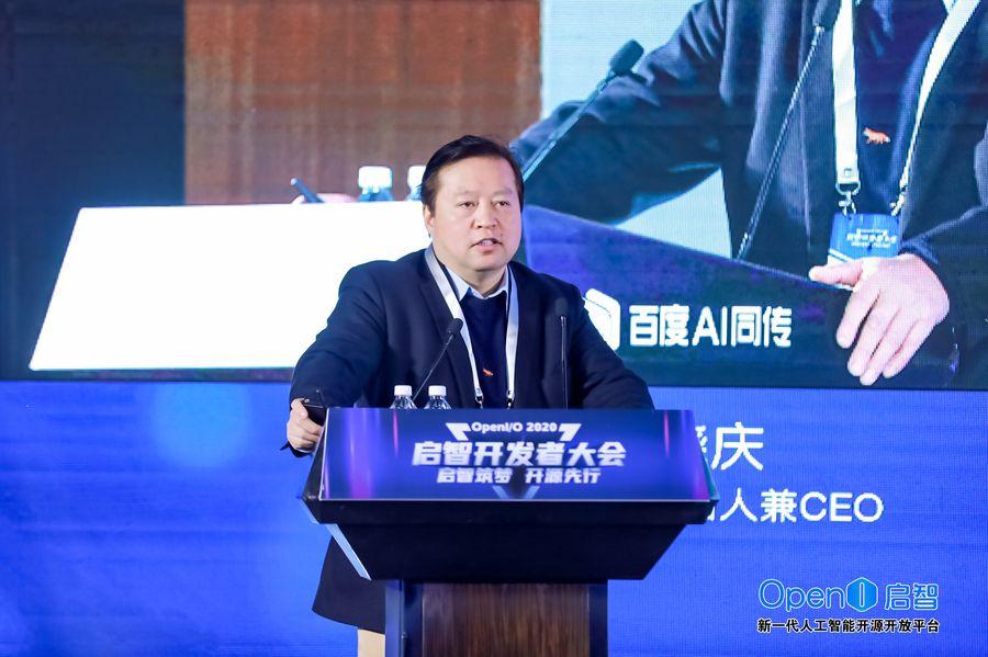 《2020启智开发者大会在京隆重开幕,千万激励奖金首批评选揭晓》