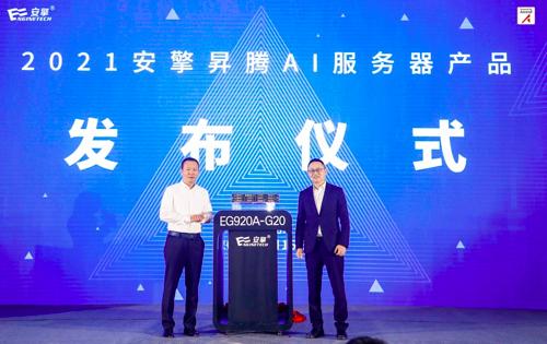 打造智能算力 赋能数字经济,安擎昇腾AI服务器新品正式发布