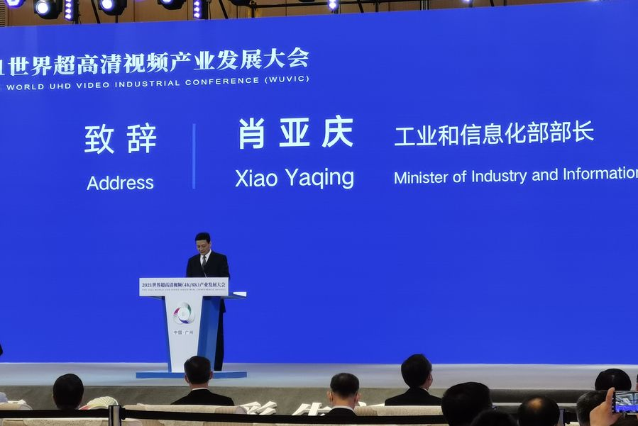《肖亚庆:超高清视频与5G、人工智能等同为当今新一代信息技术的重要发展方向》